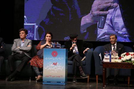 11th Aalmi Urdu Conference 2018 -1
