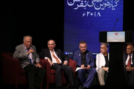 11th Aalmi Urdu Conference 2018 -4
