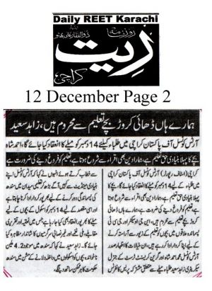 12th Dec 2019, Daily Reet Page 2