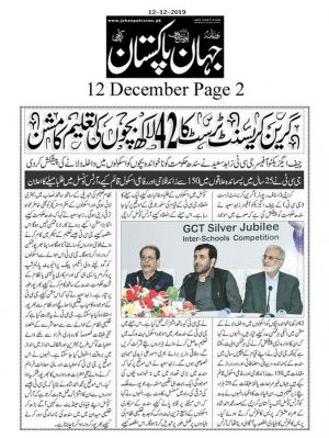 12th Dec 2019, Jehan Pakistan Page 2