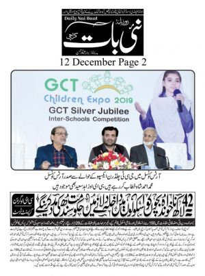 12th Dec 2019, Naibaat Page 2
