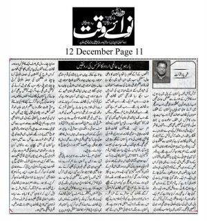 12th Dec 2019, Nawaiwaqt Page 11