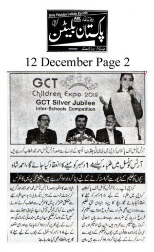 12th Dec 2019, Pakistan Bulletin Page 2