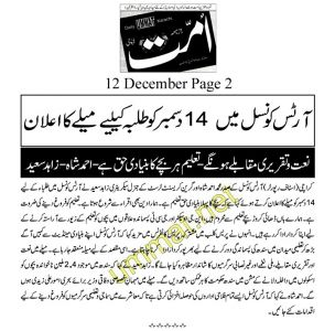 12th Dec 2019, Ummat Page 2