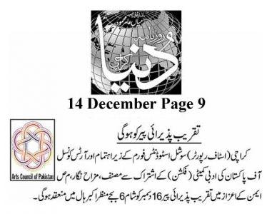 14th Dec 2019, Dunya Page 9