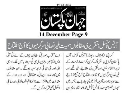 14th Dec 2019, Jehan Pakistan Page 9