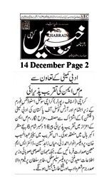 14th Dec 2019, Khabrein Page 2