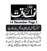 14th Dec 2019, Nawaiwaqt Page 2