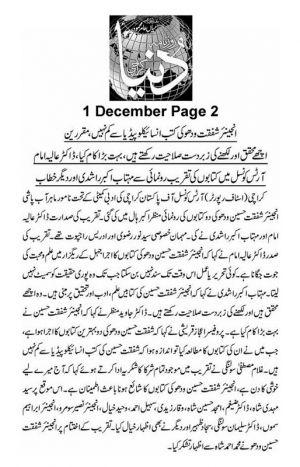 1st Dec 2019, Dunya Page 2