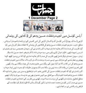 1st Dec 2019, Jasarat Page 2