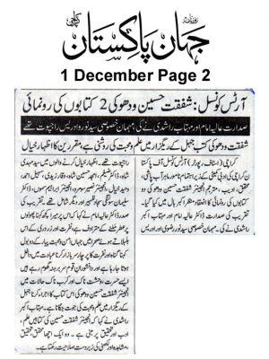 1st Dec 2019, Jehan Pakistan Page 2