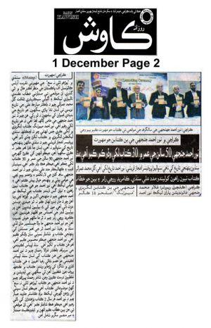 1st Dec 2019, Kawish Page 2