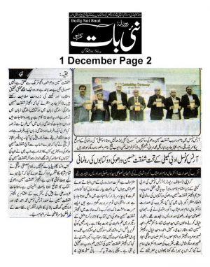 1st Dec 2019, Naibaat Page 2