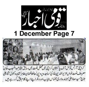 1st Dec 2019, Qaumi Akhbar Page 7-