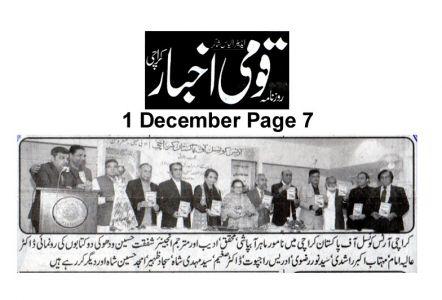 1st Dec 2019, Qaumi Akhbar  Page 7
