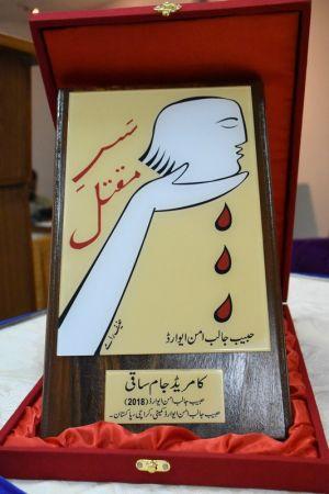 25th Habib Jalib Amn Award 2018 At Arts Council Karachi (1)