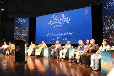 2nd Day, 1st Session Of Aalmi Urdu Conference 2018 At Arts Council Karachi (1)