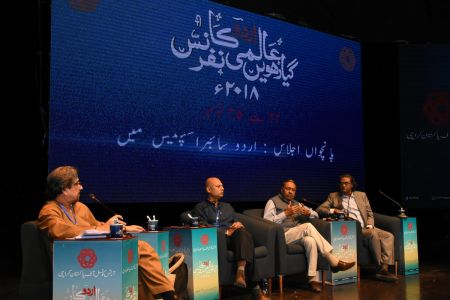 2nd Day, 5th Session Of Aalmi Urdu Conference 2018 At Arts Council Karachi (2)