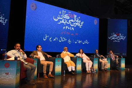 2nd Day, 7th Session Of Aalmi Urdu Conference 2018 At Arts Council Karachi (6)