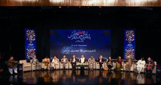 2nd Day, Session Sher O Sukhan Ka Asri Tanazar In 12th Aalmi Urdu Conference 2019(1)