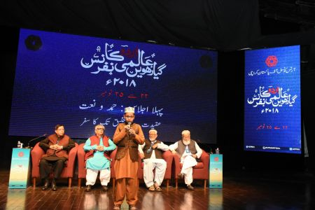 3rd Day, 1st Session, Aalmi Urdu Conference 2018 At Arts Council Karachi (1)