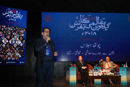 3rd Day, 4th Session, Aalmi Urdu Conference 2018 At Arts Council Karachi (4)