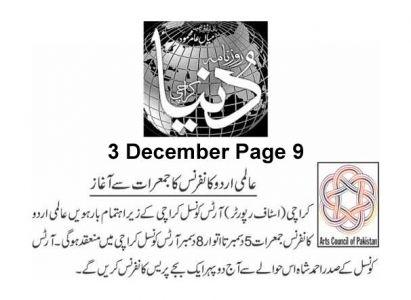 3rd Dec 2019, Dunya Page 9