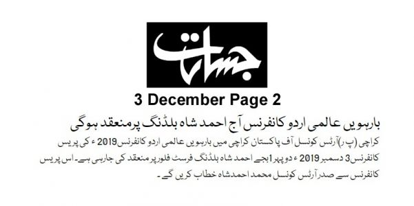 3rd Dec 2019, Jasarat Page 2-