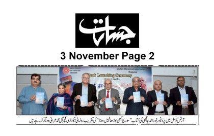 3rd Dec 2019, Jasarat Page 2
