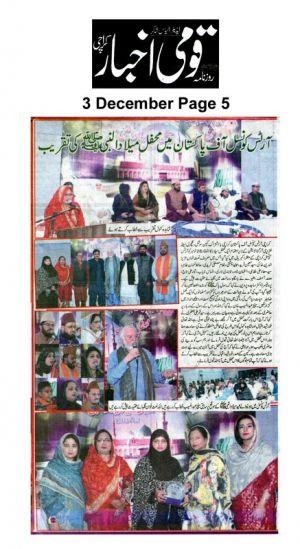 3rd Dec 2019, Qaumi Akhbar Page 6
