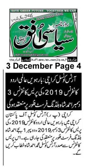 3rd Dec 2019, Syasi Ufaq Page 4-