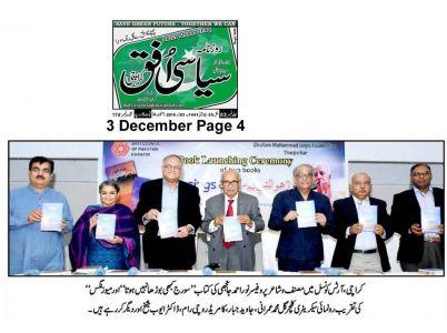 3rd Dec 2019, Syasi Ufaq Page  4
