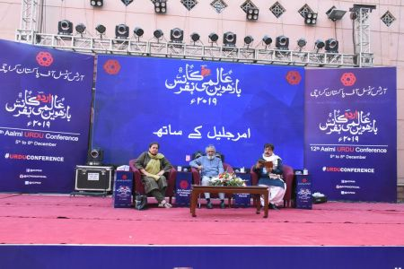 3rd Day, Session Amar Jalil Ke Saath In Aalmi Urdu Conference 2019 (2)