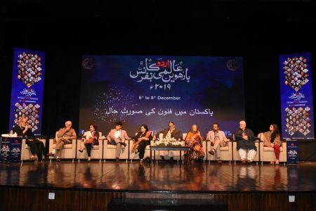 3rd Day, Session Pakistan Men Funoon Ki Soorat-e-haal In Aalmi Urdu Conference 2019 (6)