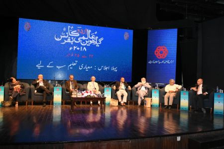 4th Day, 11th Aalmi Urdu Conference 2018 (1)
