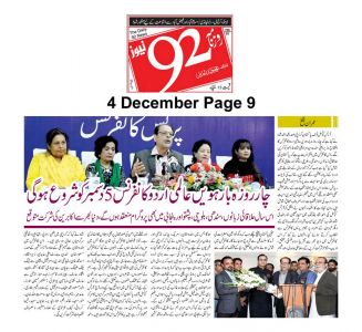 4th Dec 2019, 92 News Page9
