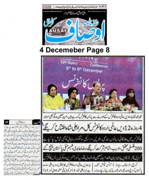 4th Dec 2019, Ausaf Page 8