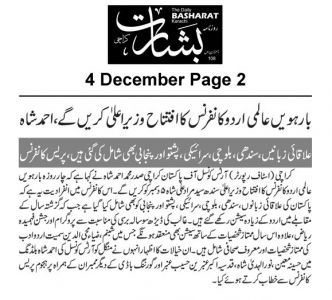 4th Dec 2019, Basharat Page 2