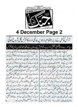 4th Dec 2019, Jang Page 2