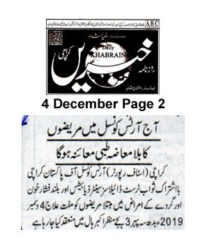 4th Dec 2019, Khabrein Page 2-
