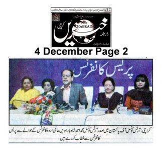 4th Dec 2019, Khabrein Page 2