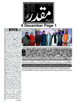 4th Dec 2019, Muqaddar Page 1
