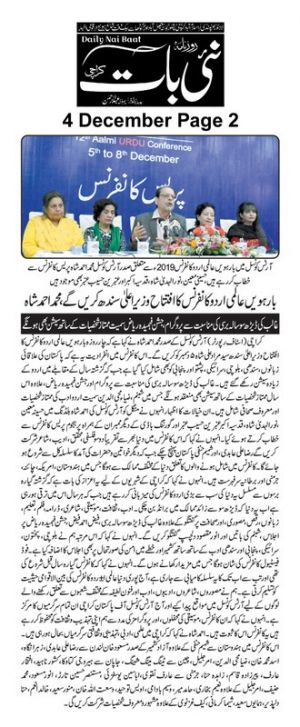 4th Dec 2019, Naibaat Page 2