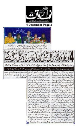 4th Dec 2019, Nawaiwaqt Page 2