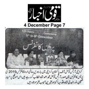 4th Dec 2019, Qaumi Akhbar Page 7