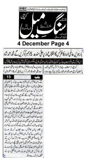 4th Dec 2019, Sangmail Page 4