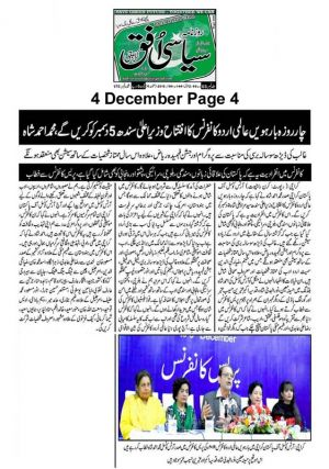 4th Dec 2019, Syasi Ufaq Page 4-