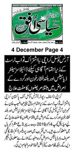 4th Dec 2019, Syasi Ufaq Page 4
