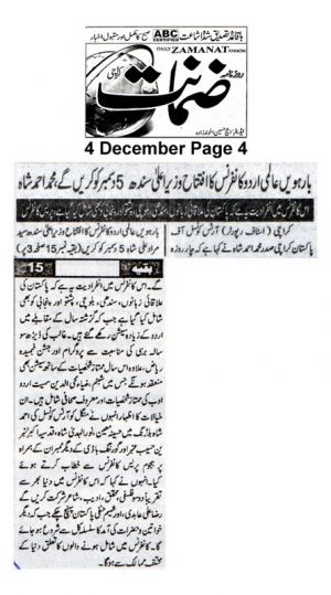 4th Dec 2019, Zamanat Page 4