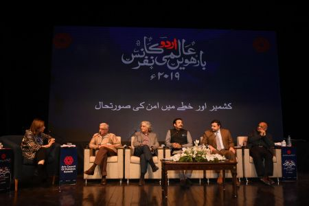 4th Day, Session Kashmir Aur Khitey Men Amn Ki Soorat E Haal In 12th Aalmi Urdu Conference 2019 (9)